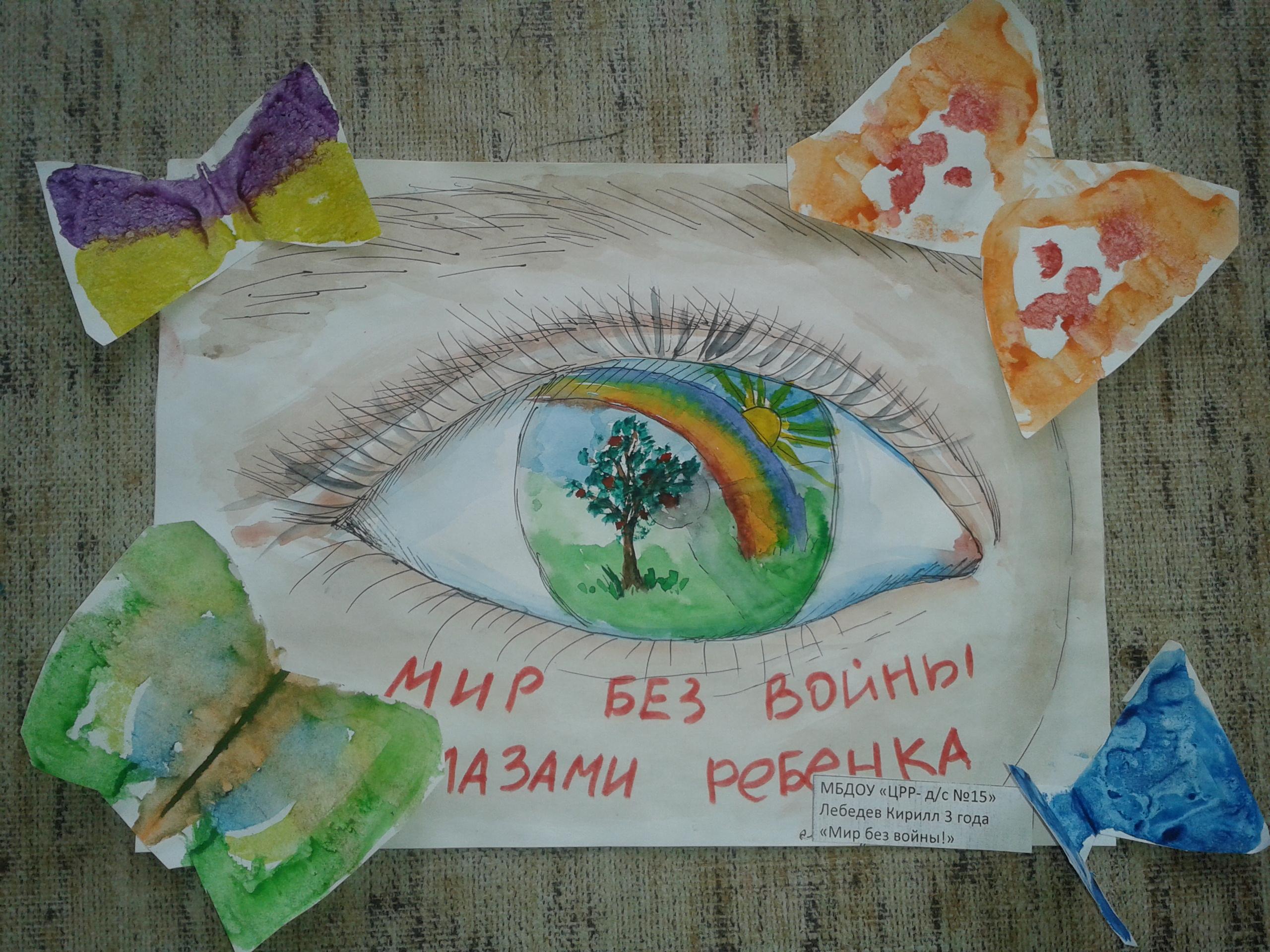 Фото поделок мир моими глазами