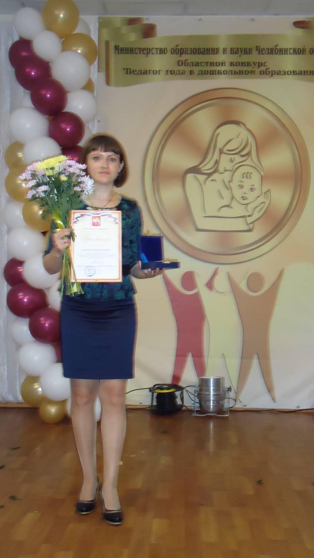 Министерство конкурс педагог года